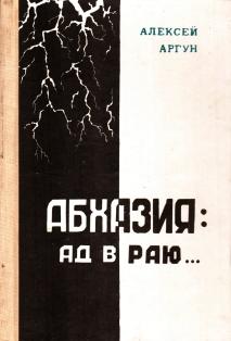 Алексей Аргун. Абхазия: ад в раю... (обложка)
