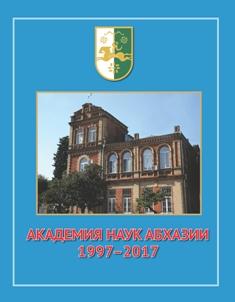 Академия наук Абхазии. 1997-2017. Буклет (обложка 1)