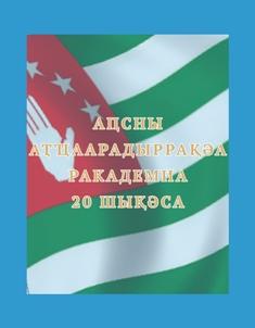 Академия наук Абхазии. 1997-2017. Буклет (обложка 2)