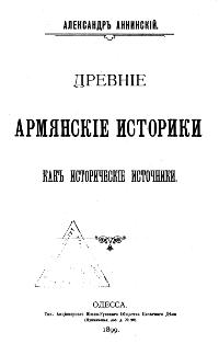 http://apsnyteka.org/images/a/Anninsky_Drevnie_armjanskie_istoriki_kak_istoricheskie_istochniki_obl.png