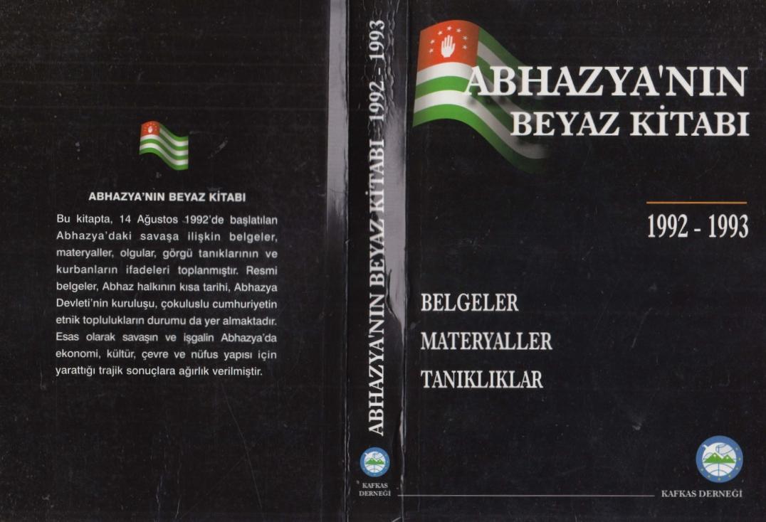 Белая книга абхазии скачать
