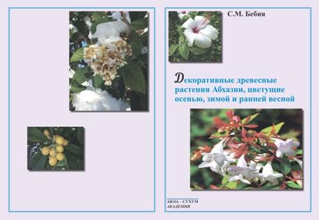 С.М. Бебия. Декоративные древесные растения Абхазии, цветущие осенью, зимой и ранней весной (обложка)