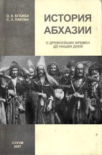 Бгажба, Лакоба. История Абхазии с древнейших времен до наших дней (обложка)