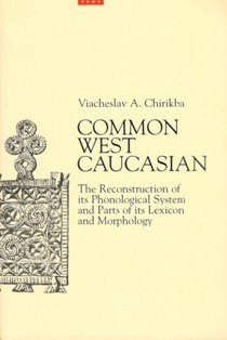 Viacheslav A. Chirikba. Common West Caucasian. The reconstruction of its phonological system and parts of its lexicon and morphology (обложка)