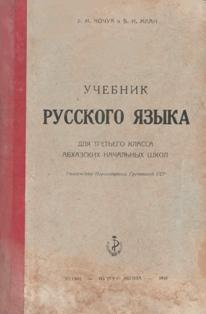 решебник по абхазскому языку 5 класс