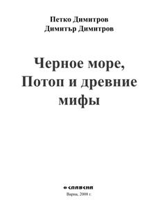 Димитров Д., Димитров П. Черное море, Потоп и древние мифы