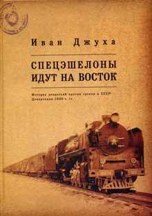 Иван Джуха. Спецэшелоны идут на Восток (обложка)