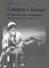 З. Кипкеева. Северный Кавказ в Российской империи: народы, миграции, территории (обложка)