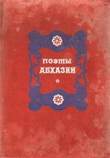 Поэты Абхазии (обложка)