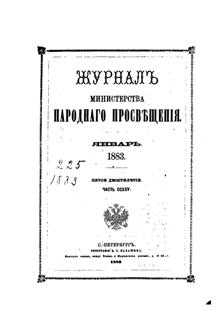 http://apsnyteka.org/images/m/Miller_Kavkazskie_predanija_o_velikanah_tit.png