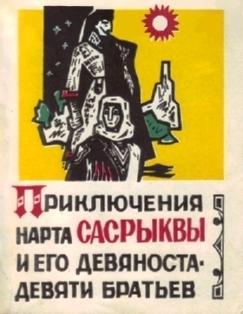 Приключения нарта Сасрыквы и его девяноста девяти братьев