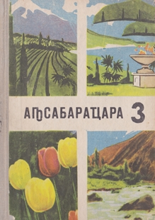 М.Н. Скаткин. Аԥсабараҵара / Природоведение (обложка)