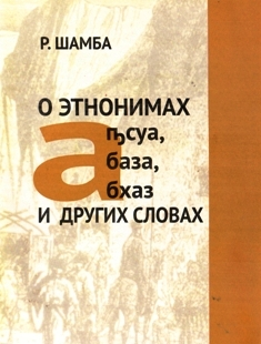 Р. Шамба