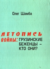 Олег Шамба. Летопись войны: грузинские беженцы - кто они? (обложка 1)