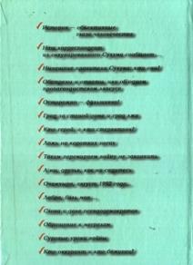 Олег Шамба. Летопись войны: грузинские беженцы - кто они? (обложка 2)