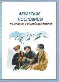 Олег Шамба. Абхазские пословицы (обложка)