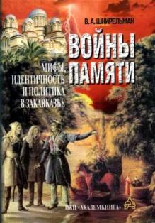 В. А. Шнирельман. Войны памяти: мифы, идентичность и политика в Закавказье (обложка)