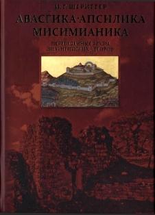 Иоганн Готгильф Штриттер. Авасгика. Апсилика. Мисимианика (обложка)