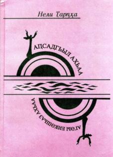 Н. Тарба. Аԥсадгьыл ахьаа - агәы еиҟәшьаз ахьаа / Боль Родины - боль рассеченного сердца (обложка)