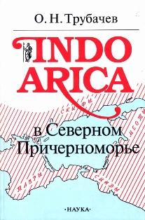 О.Н. Трубачев. Indoarica в Северном Причерноморье (обложка)