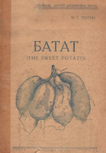 М.Г. Тютин. Батат (The sweet potato) (обложка)