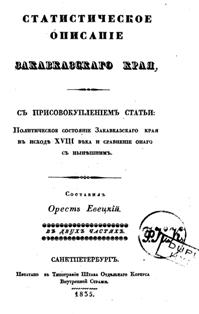 http://apsnyteka.org/images/ye/Evetskiy_Statisticheskoe_opisanie_Zakavkazskogo_kraya_tit.png