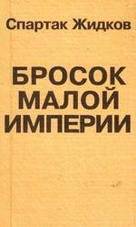 Спартак Жидков. Бросок малой империи (обложка)