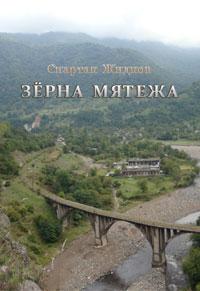 С. Жидков. Зерна мятежа (обложка)