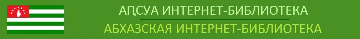 Абхазская интернет-библиотека Apsnyteka